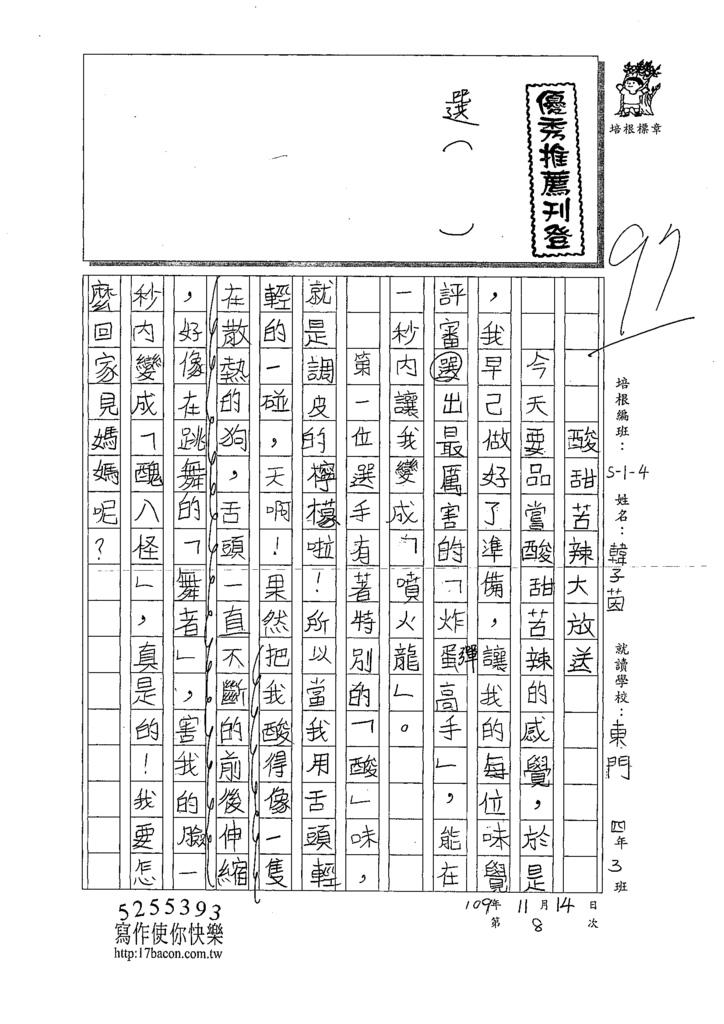 109W4208韓○茵 (1).tif