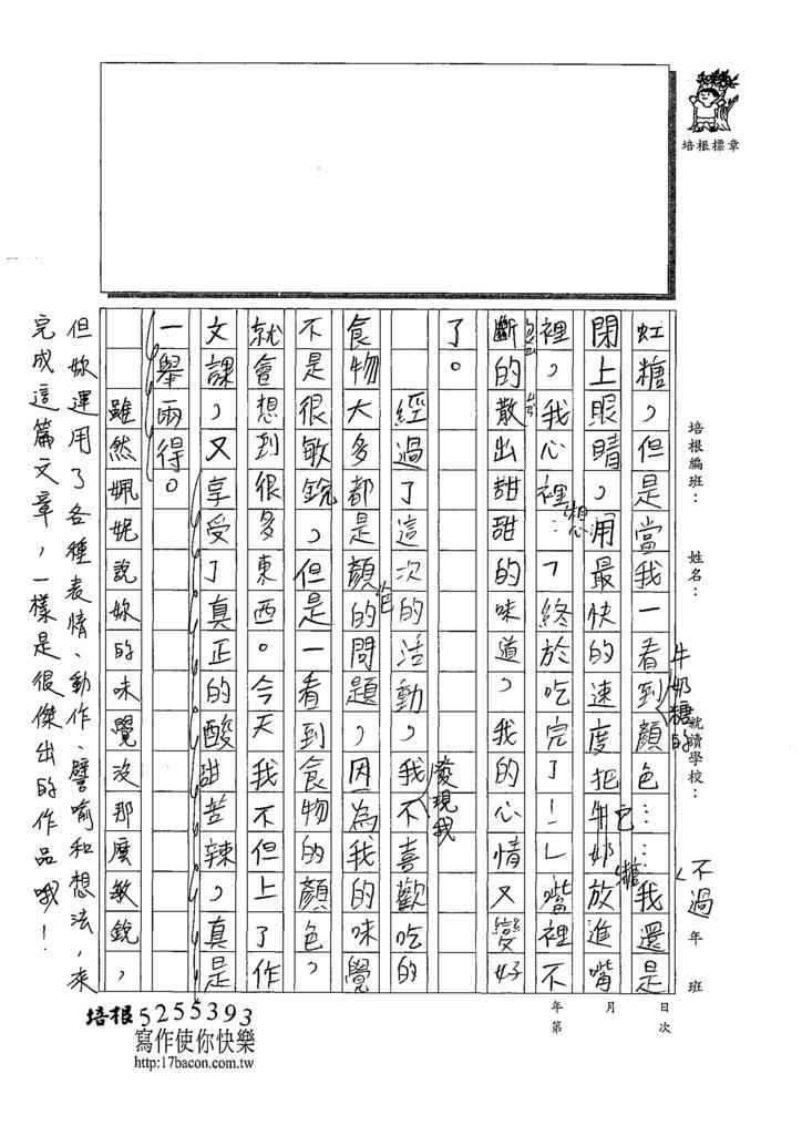 109W4208巫○妮 (3).tif