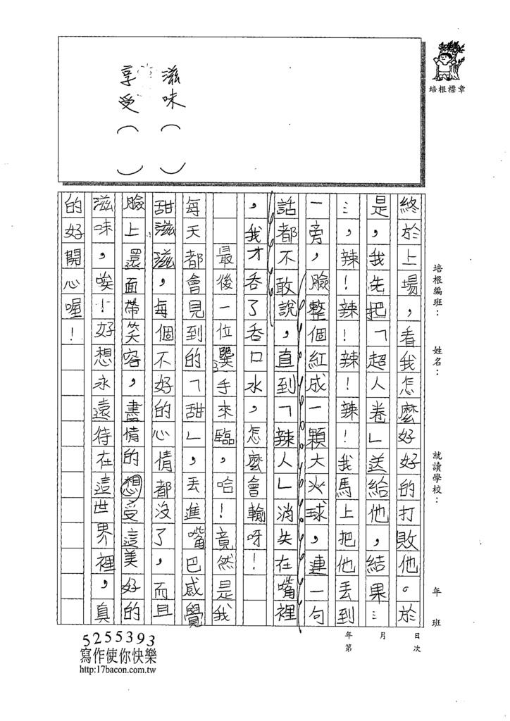 109W4208韓○茵 (3).tif