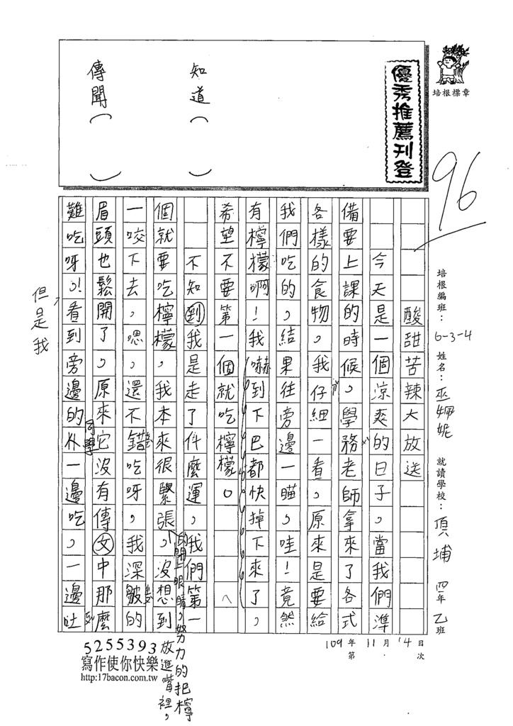 109W4208巫○妮 (1).tif