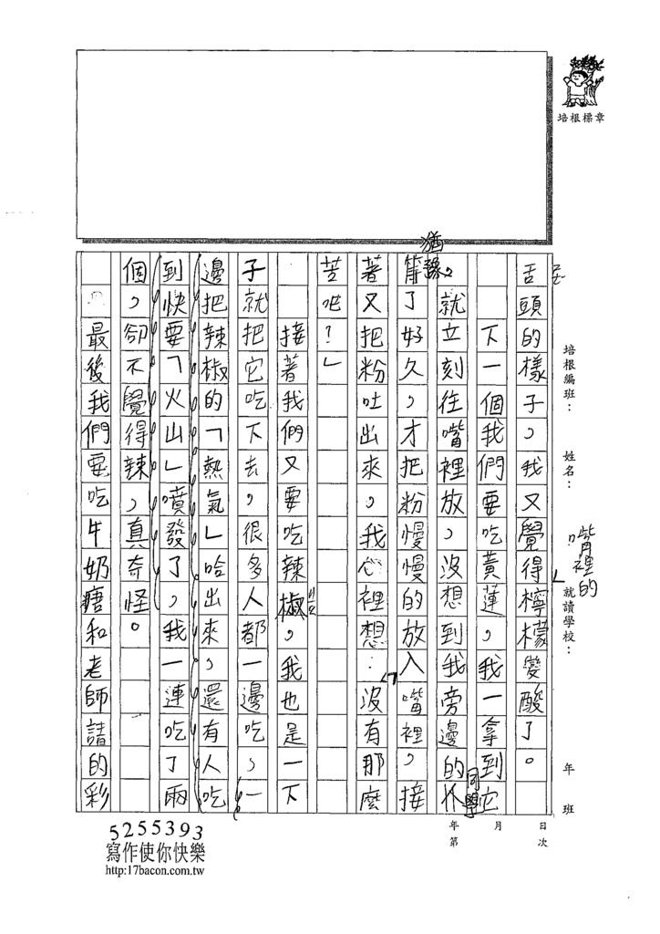 109W4208巫○妮 (2).tif