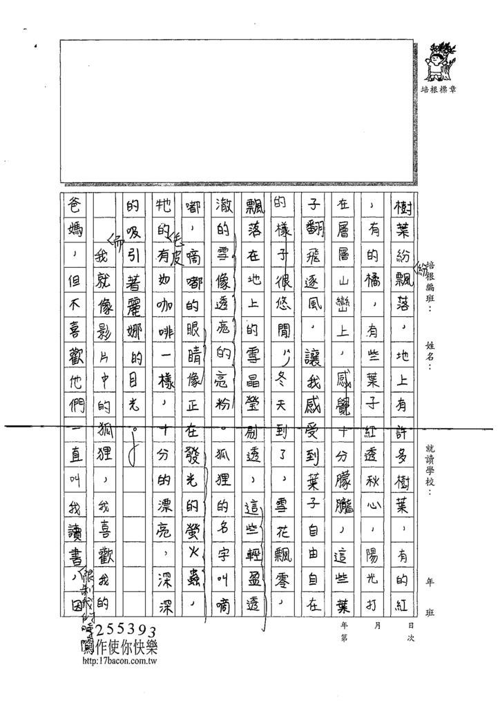 109W6209陳○寧 (2).tif