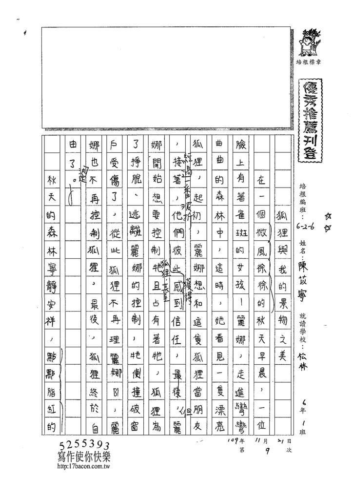 109W6209陳○寧 (1).tif