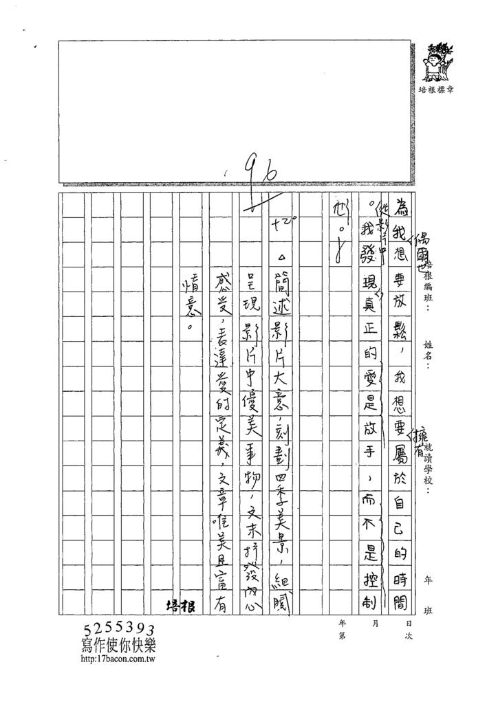 109W6209陳○寧 (3).tif