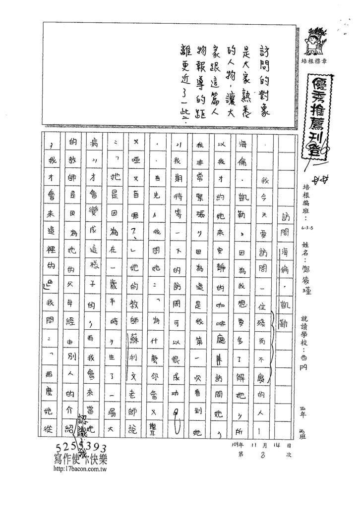 109W5208鄭○瑾 (1).tif