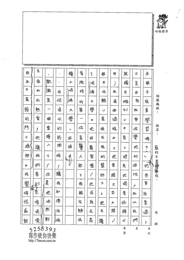 109W5208鄭○瑾 (2).tif