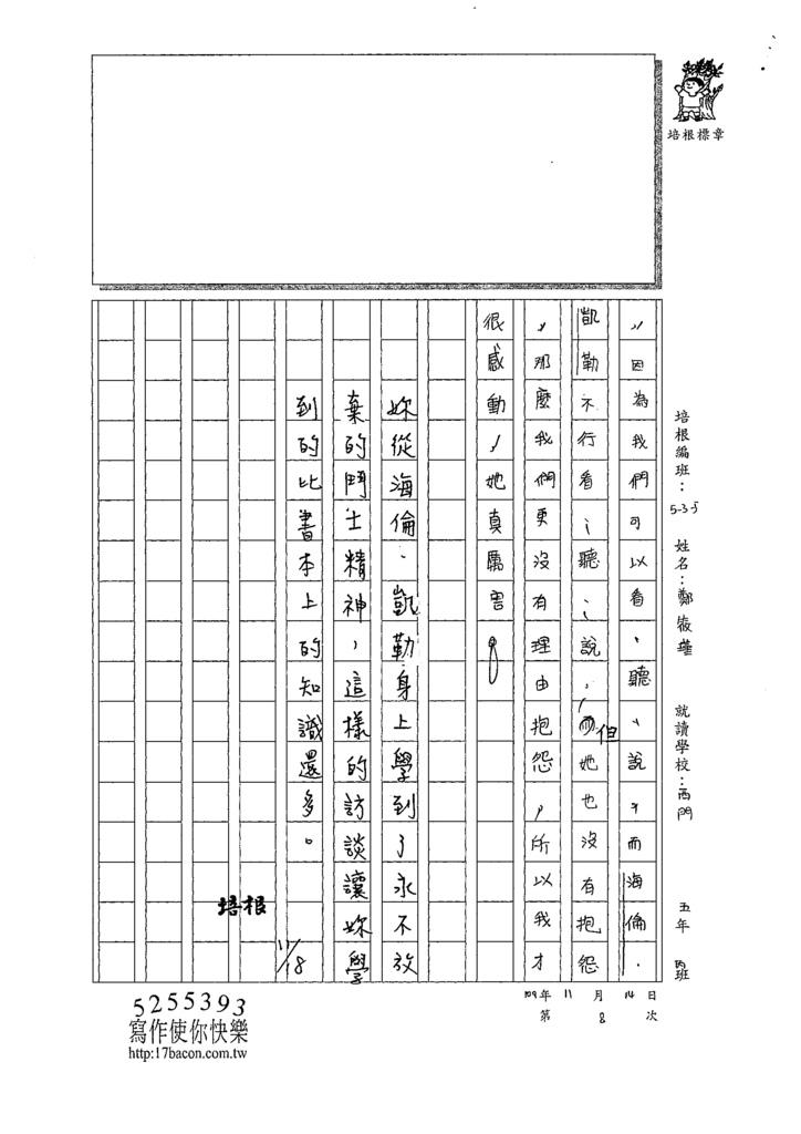 109W5208鄭○瑾 (3).tif