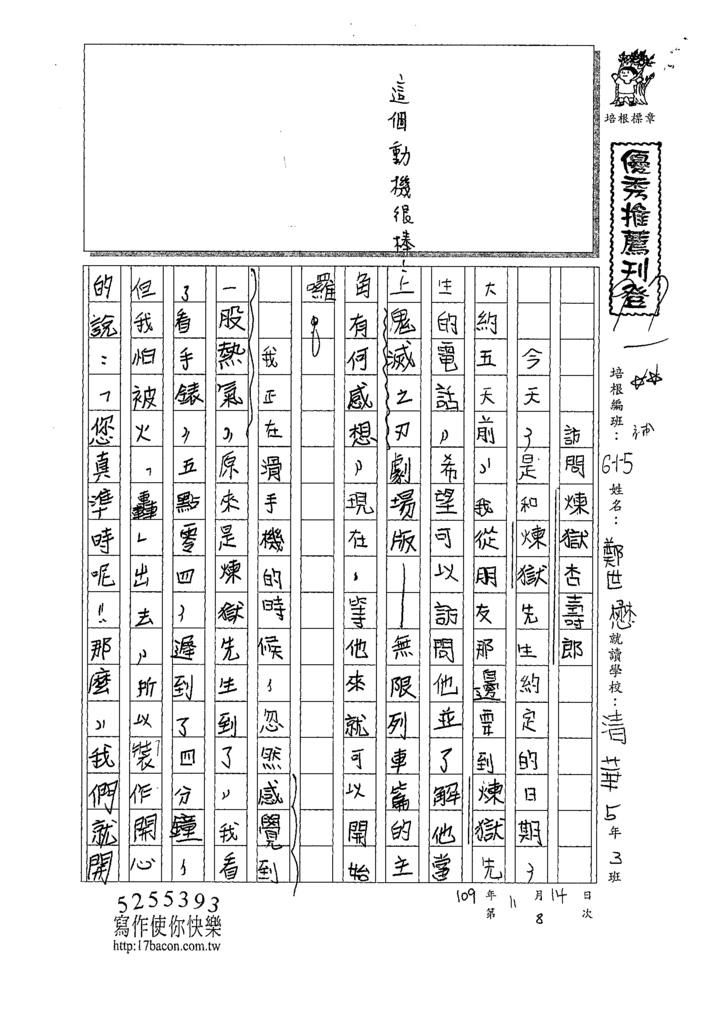 109W5208鄭○懋  (1).tif