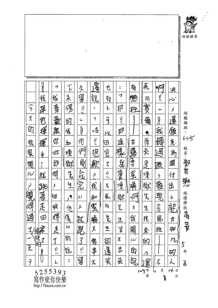 109W5208鄭○懋  (3).tif