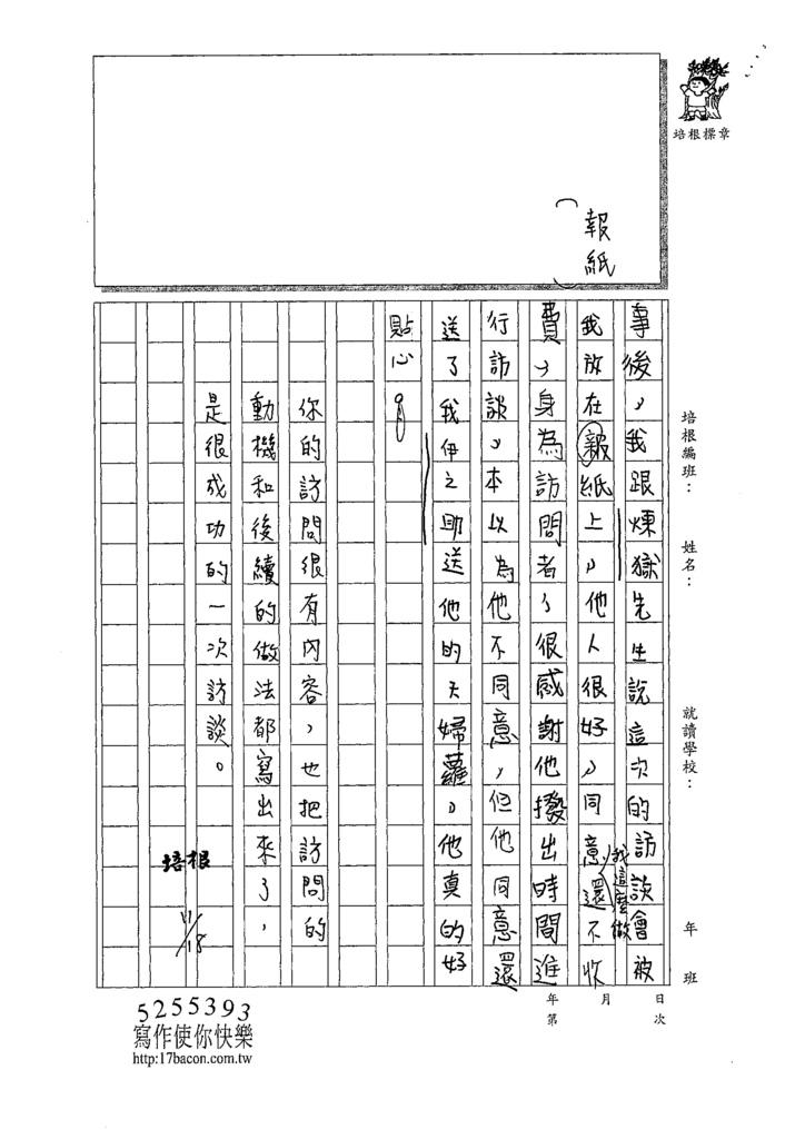 109W5208鄭○懋  (4).tif