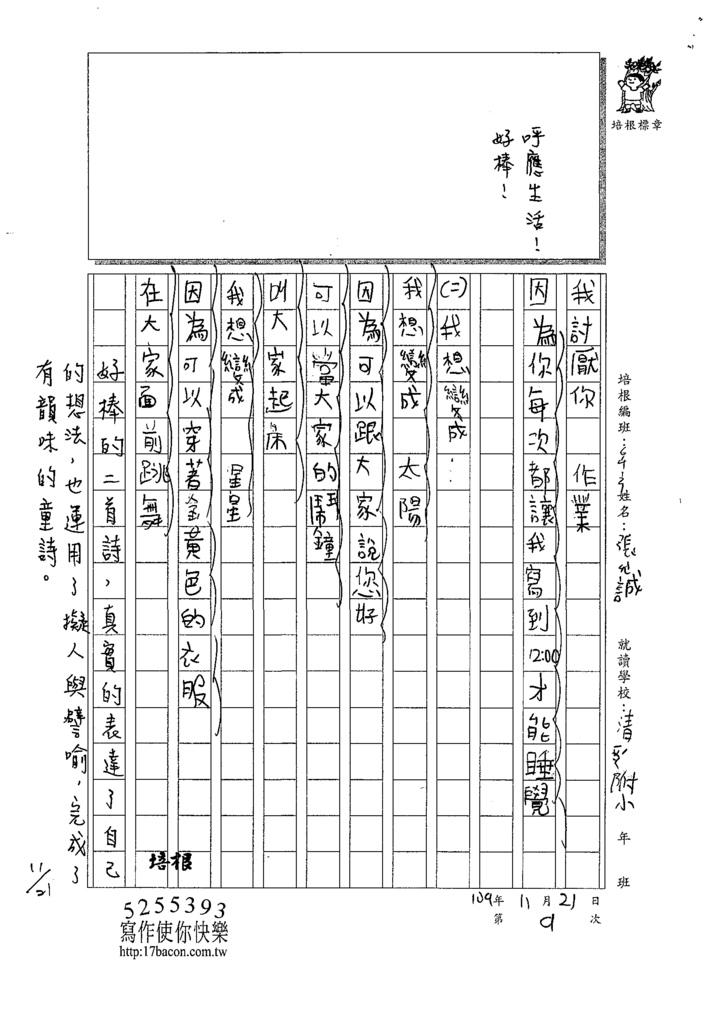109W3209張○誠 (2).tif