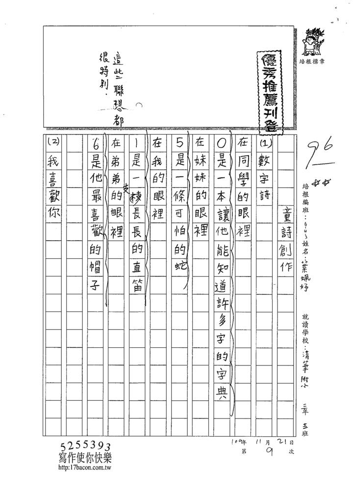 109W3209葉○妤 (1).tif