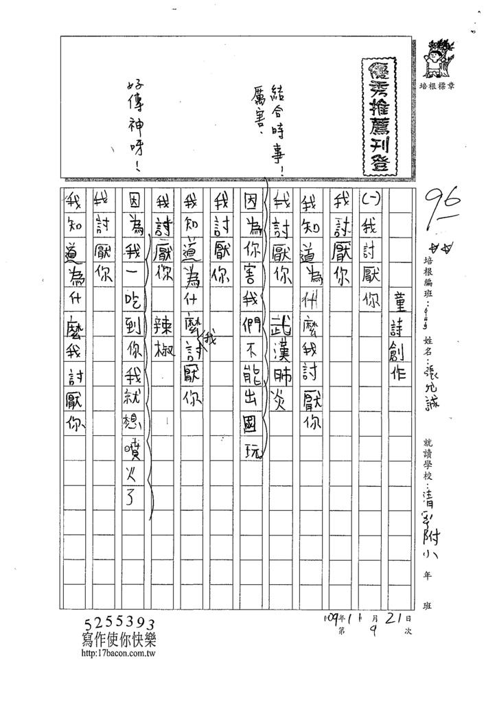 109W3209張○誠 (1).tif