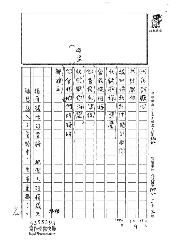 109W3209葉○妤 (3).tif