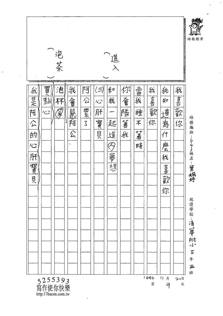 109W3209葉○妤 (2).tif