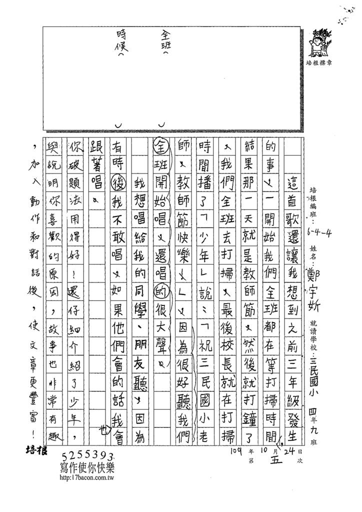 109W4205鄭○妡 (2).tif