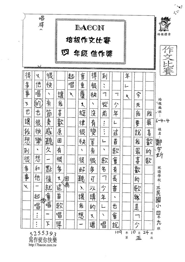 109W4205鄭○妡 (1).tif