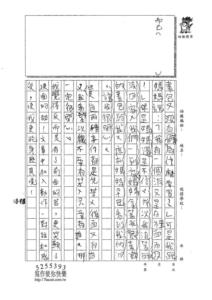 109W4209王○龍 (2).tif