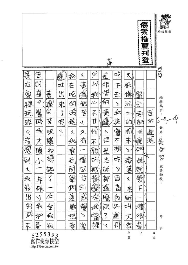 109W4209吳○哲 (1).tif