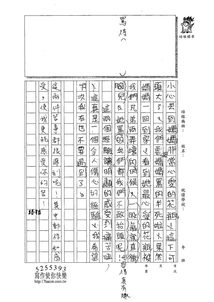 109W4209吳○哲 (2).tif