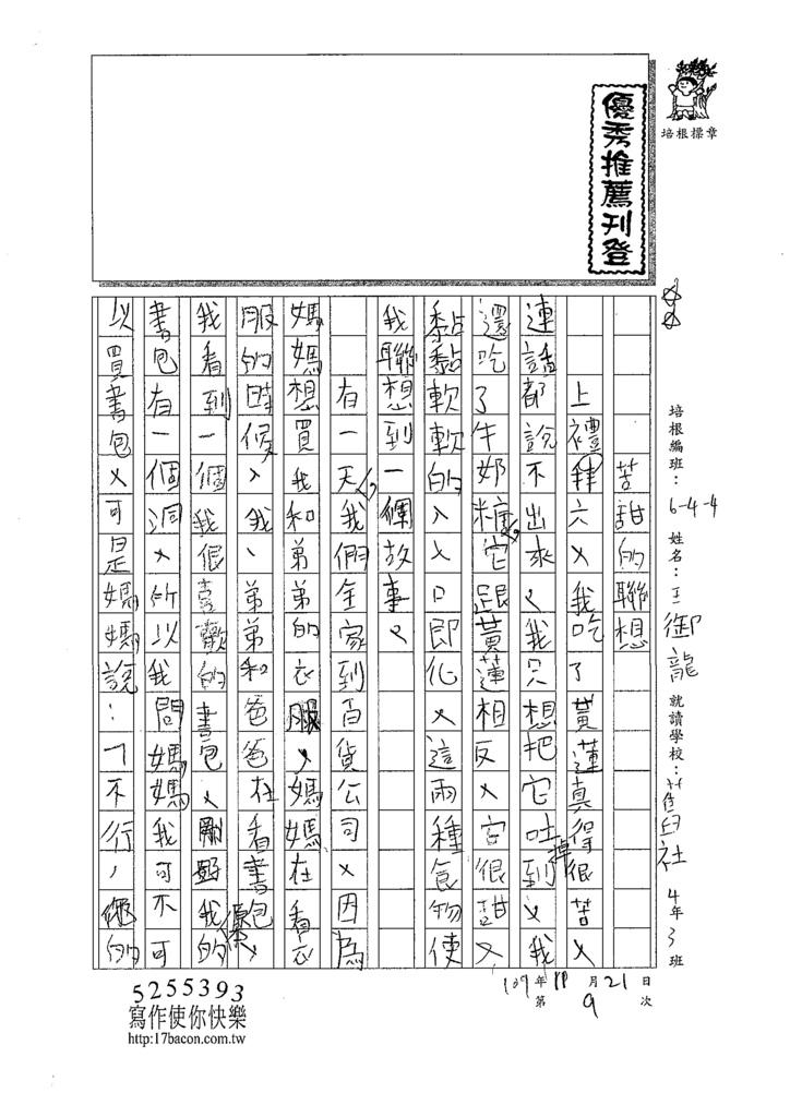 109W4209王○龍 (1).tif