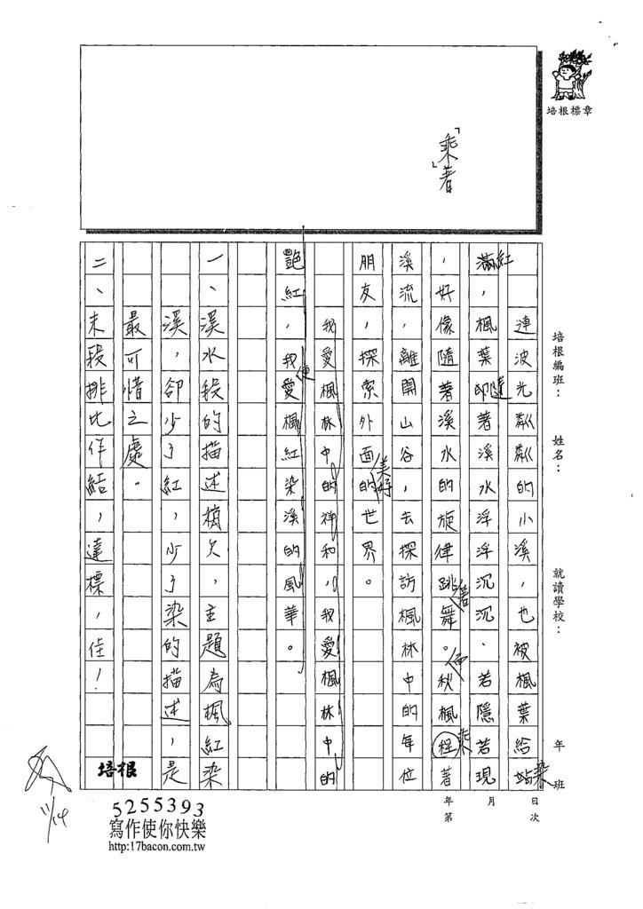 109W6208王○琳 (3).tif