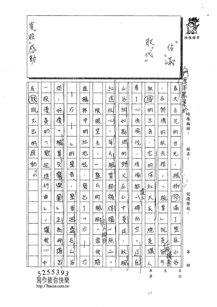109W6208王○琳 (2).tif
