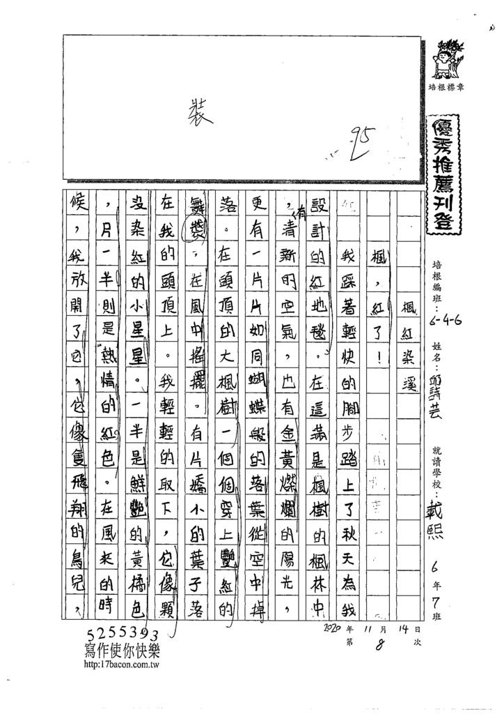 109W6208邱○芸 (1).tif