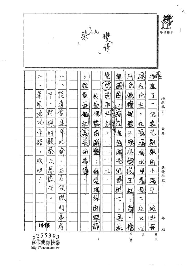 109W6208邱○芸 (3).tif
