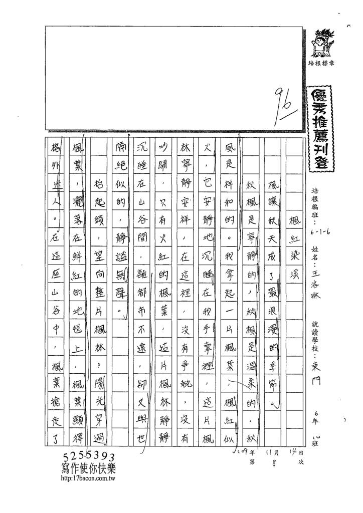 109W6208王○琳 (1).tif