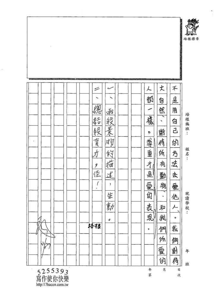 109W6209邱○芸 (4).tif
