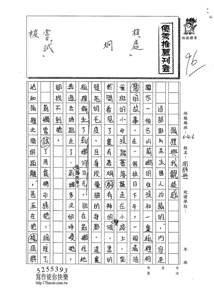 109W6209邱○芸 (1).tif