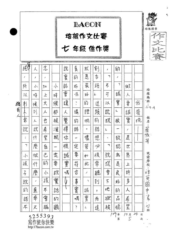 109WA205蔡○芩 (1).tif