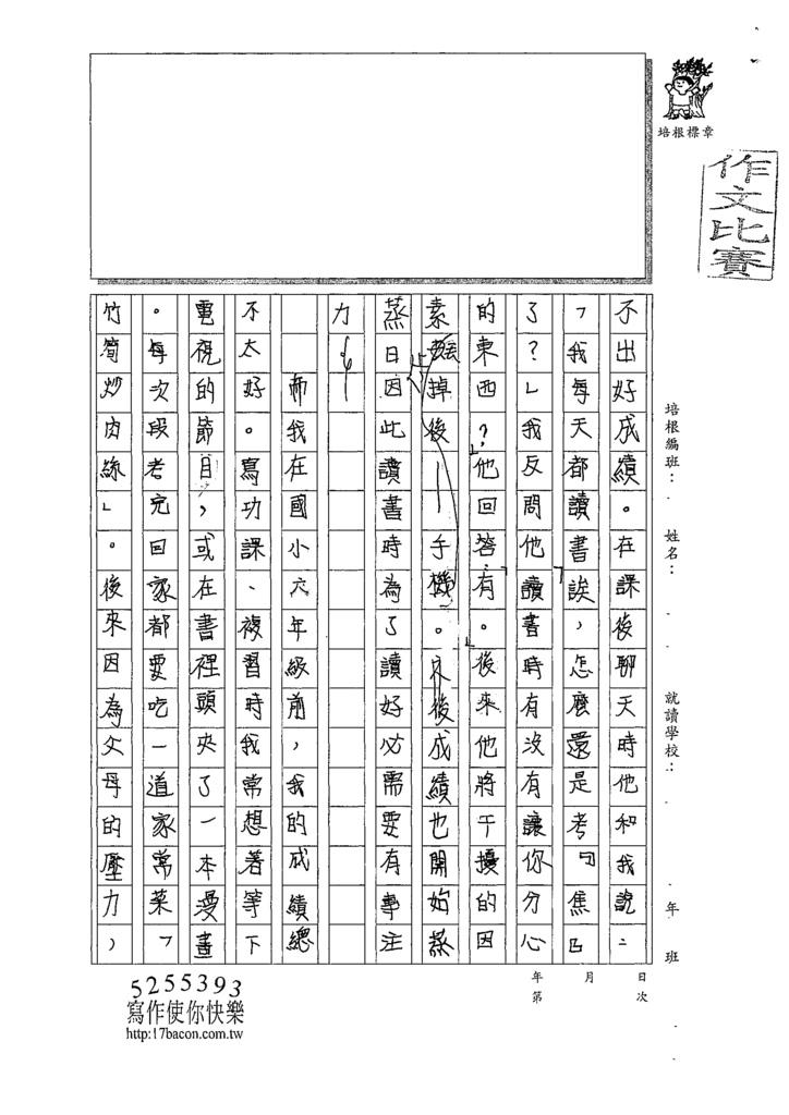 109WA205徐○博 (2).tif