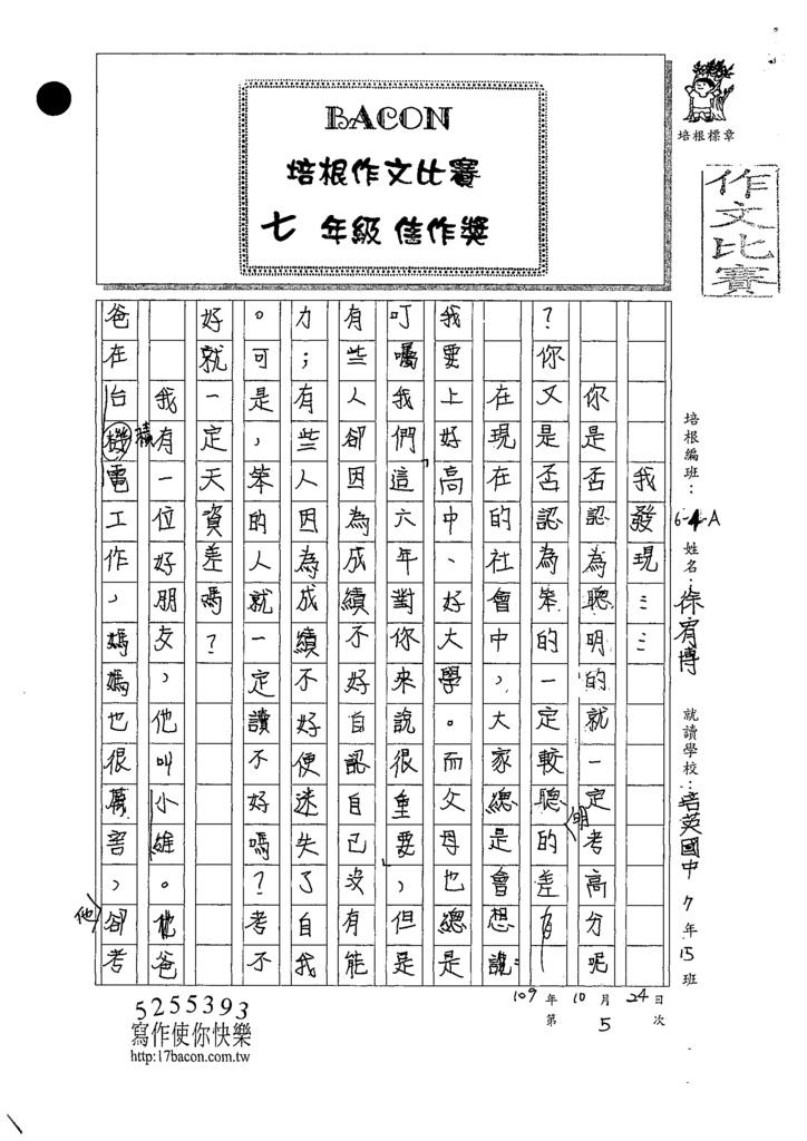 109WA205徐○博 (1).tif