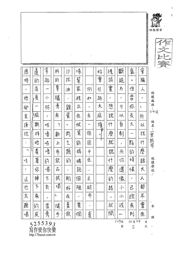 109WA205蔡○芩 (2).tif
