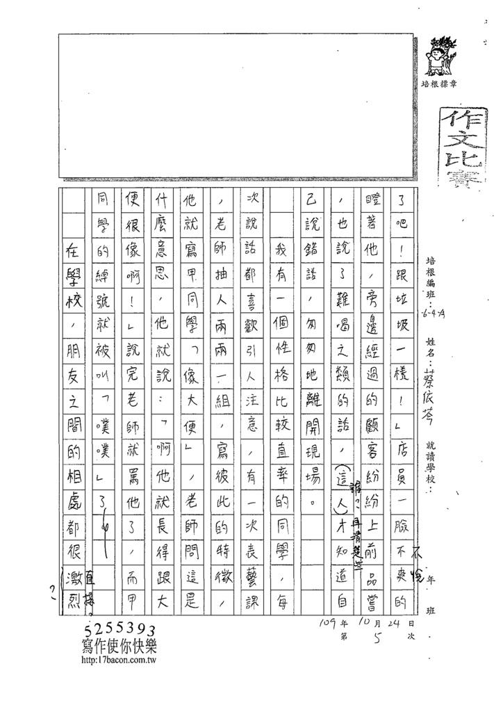 109WA205蔡○芩 (3).tif
