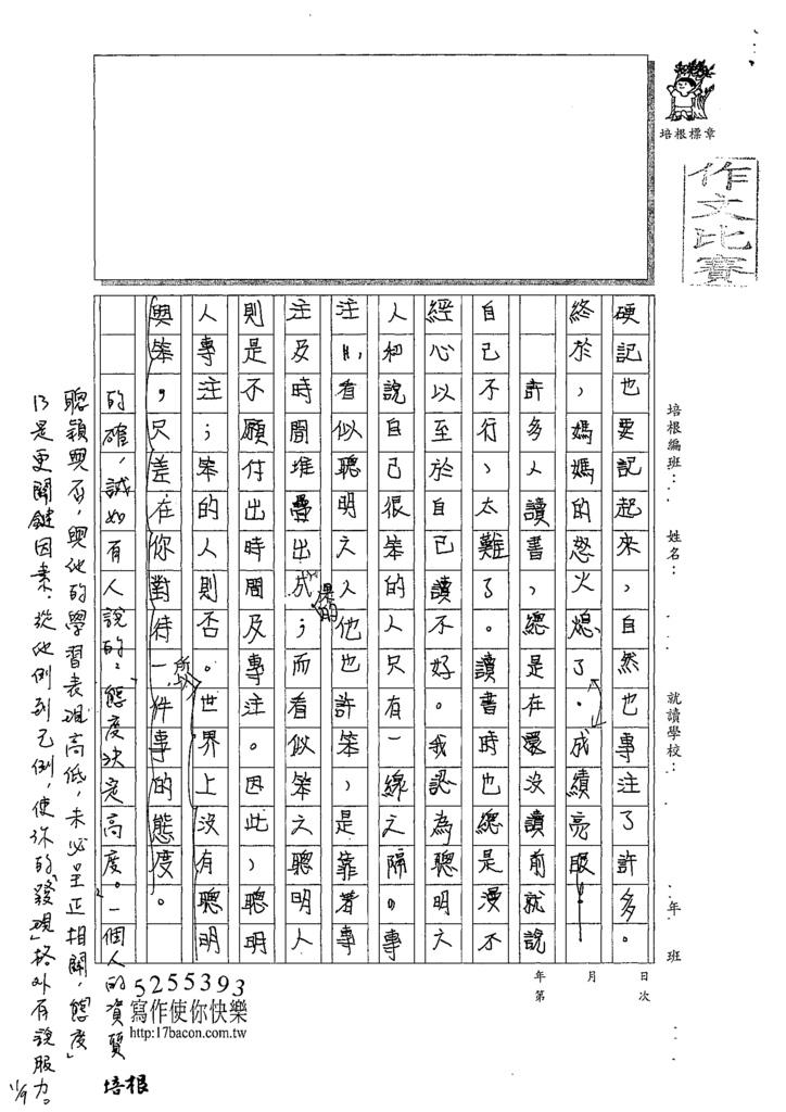 109WA205徐○博 (3).tif