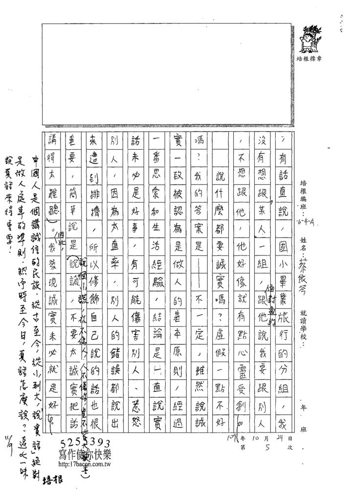 109WA205蔡○芩 (4).tif