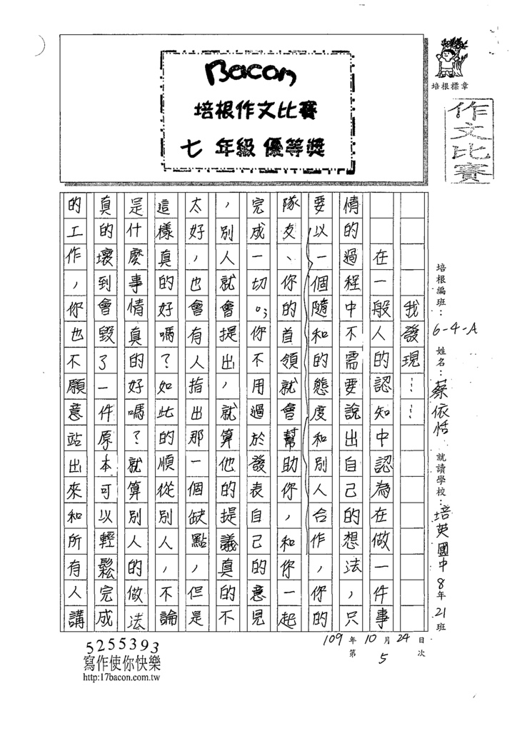 109WA205蔡○恬 (1).tif