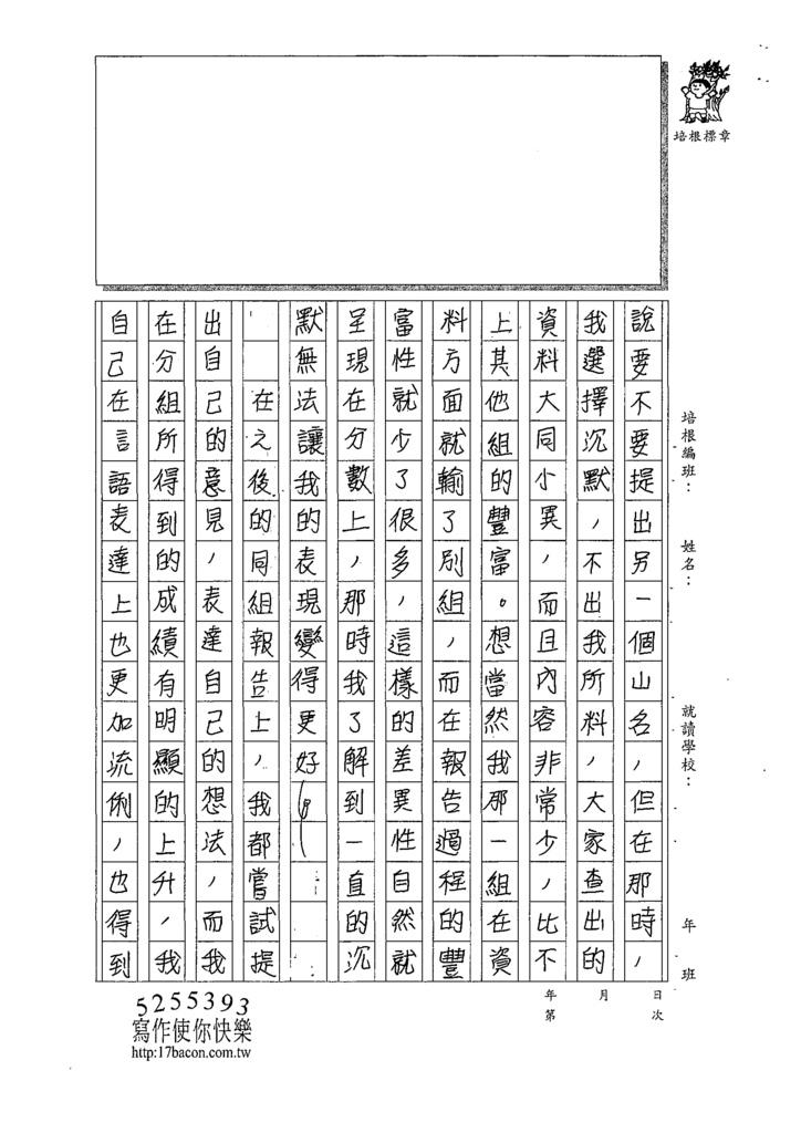 109WA205蔡○恬 (4).tif