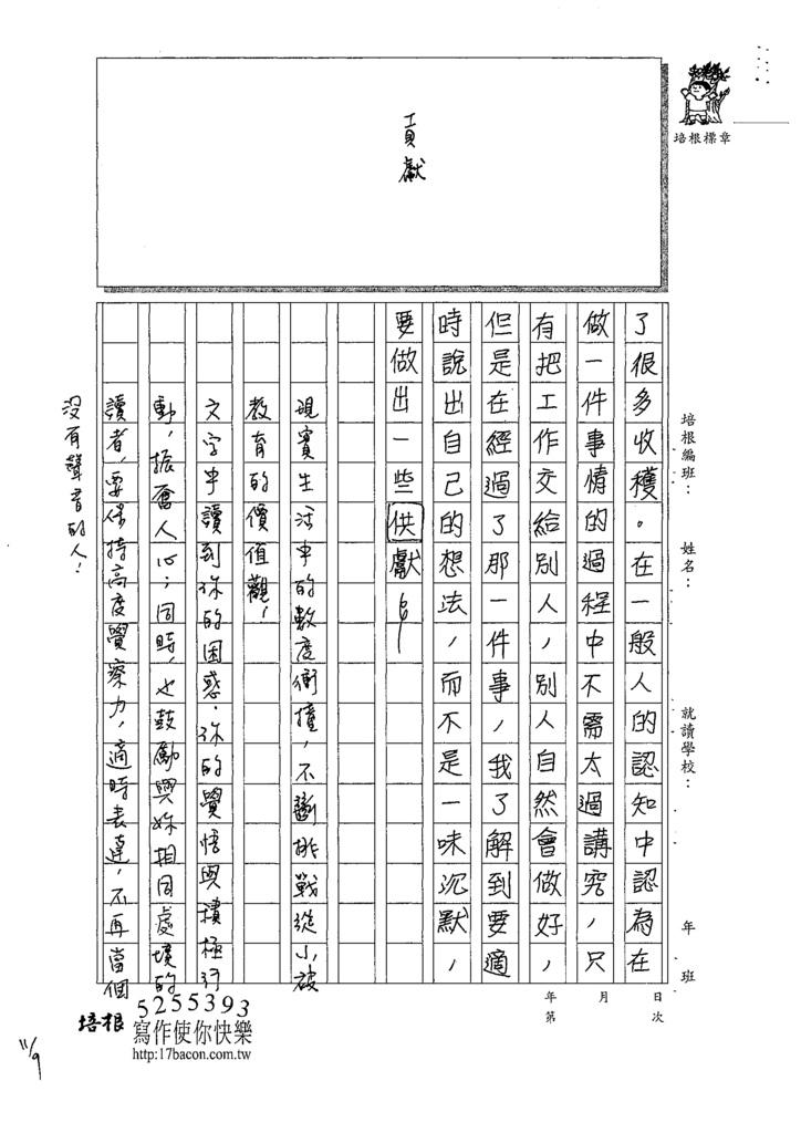 109WA205蔡○恬 (5).tif