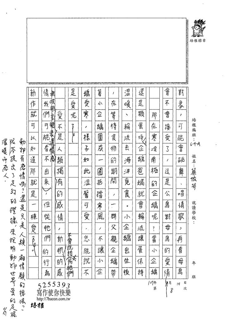 109WA208蔡○芩 (3).tif