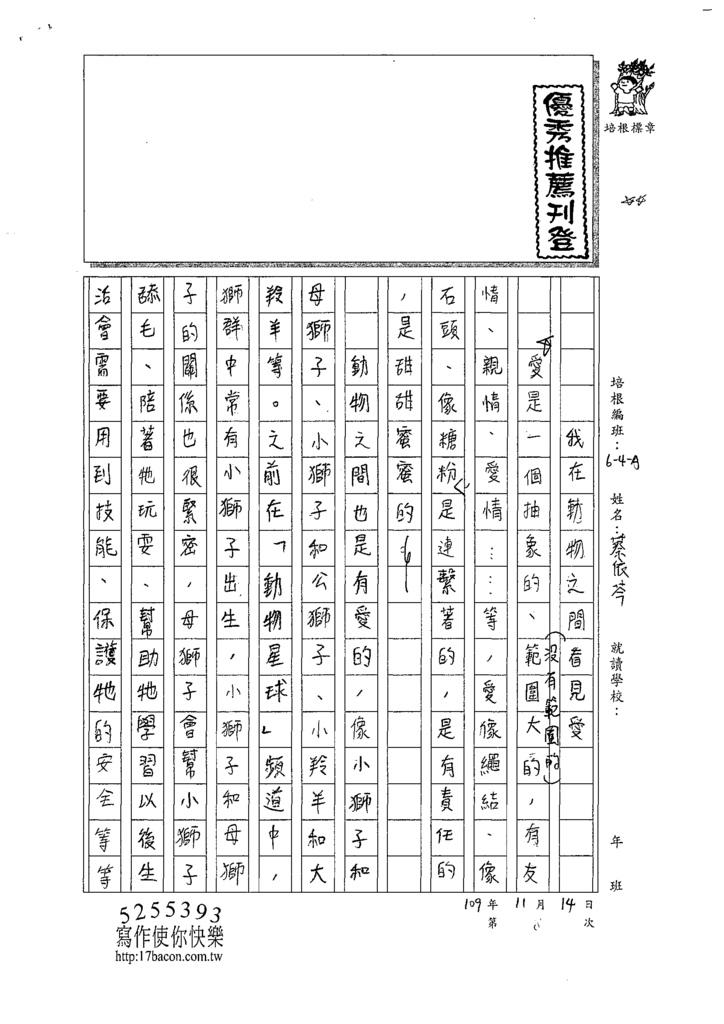109WA208蔡○芩 (1).tif