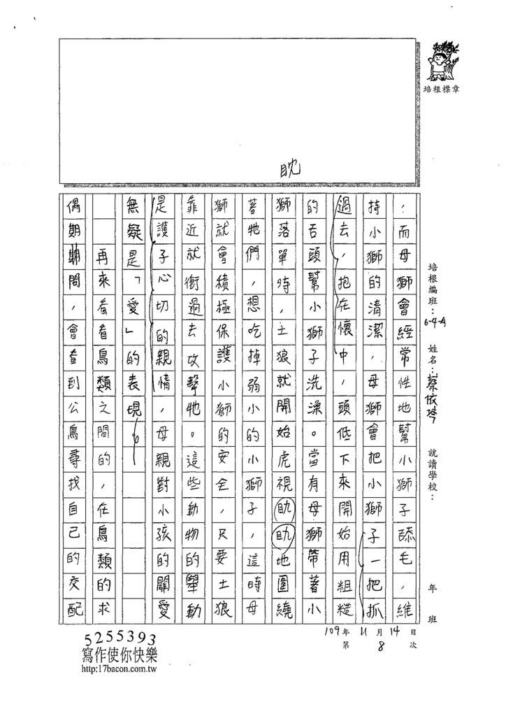 109WA208蔡○芩 (2).tif