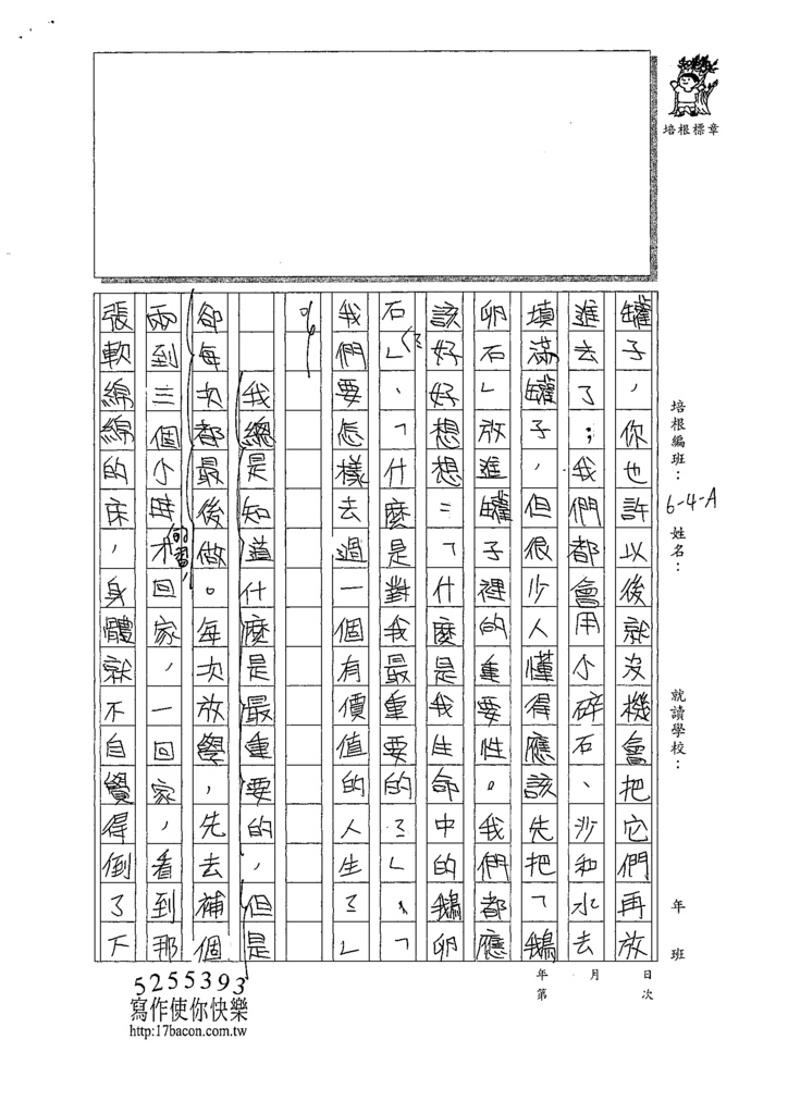 109WA209朱○庭 (2).tif