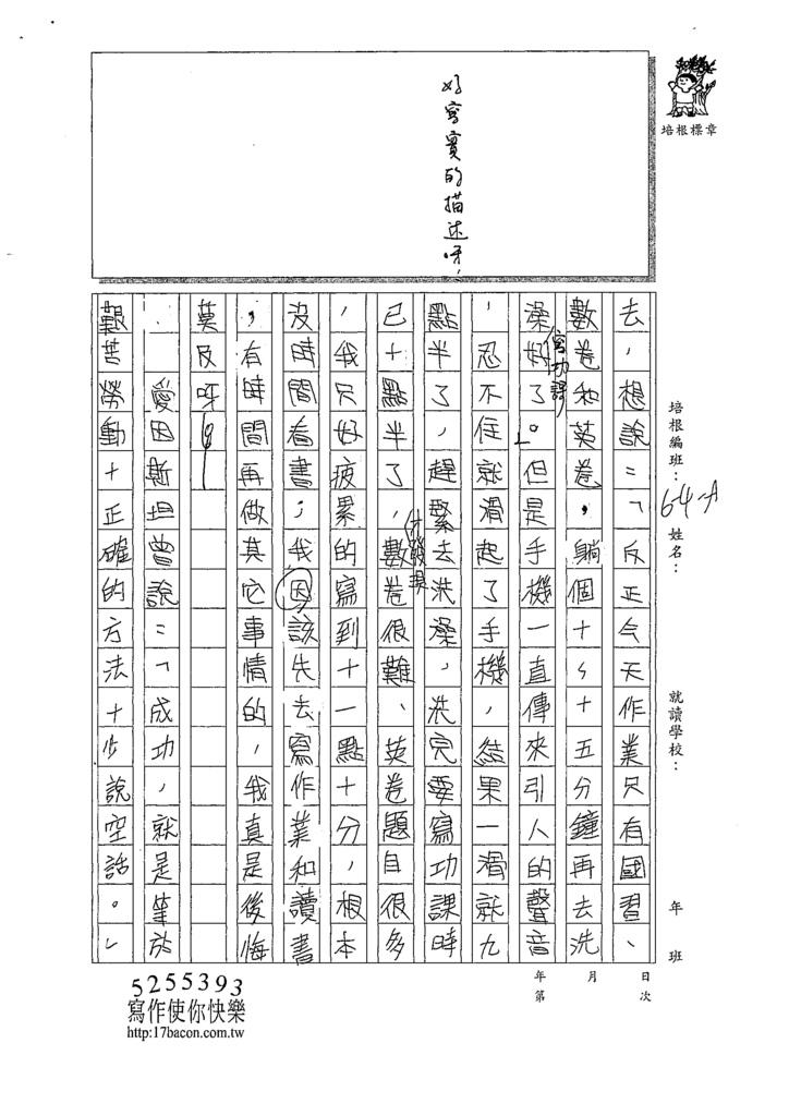 109WA209朱○庭 (3).tif