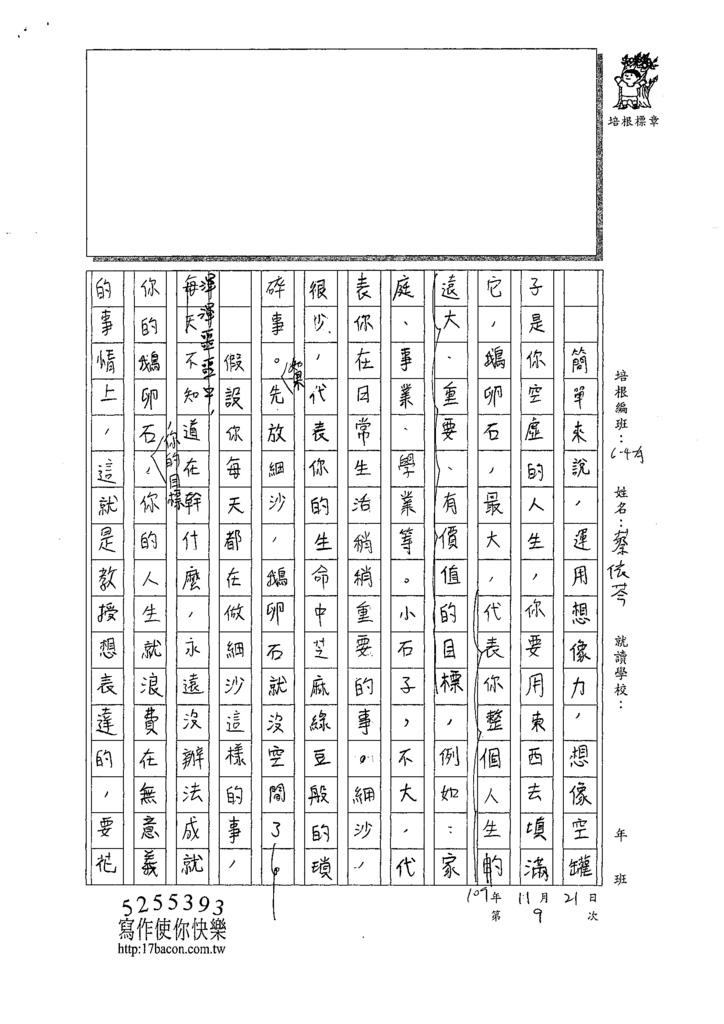 109WA209蔡○芩 (2).tif
