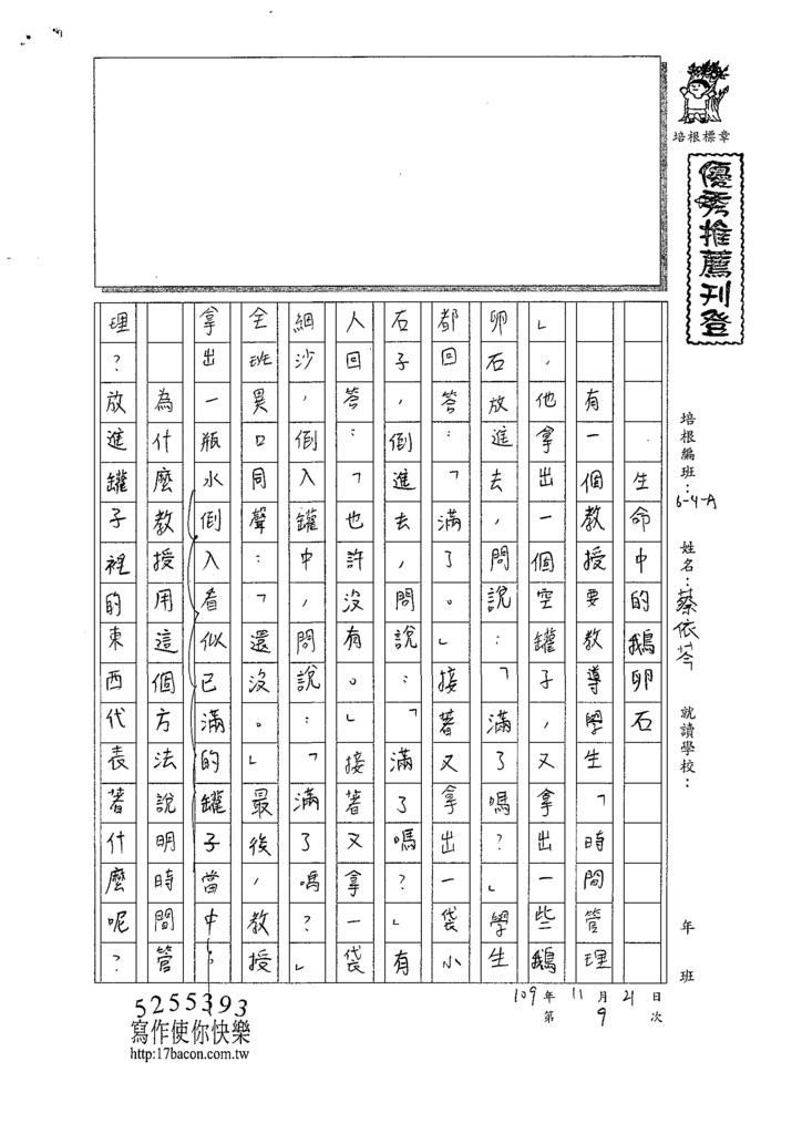 109WA209蔡○芩 (1).tif