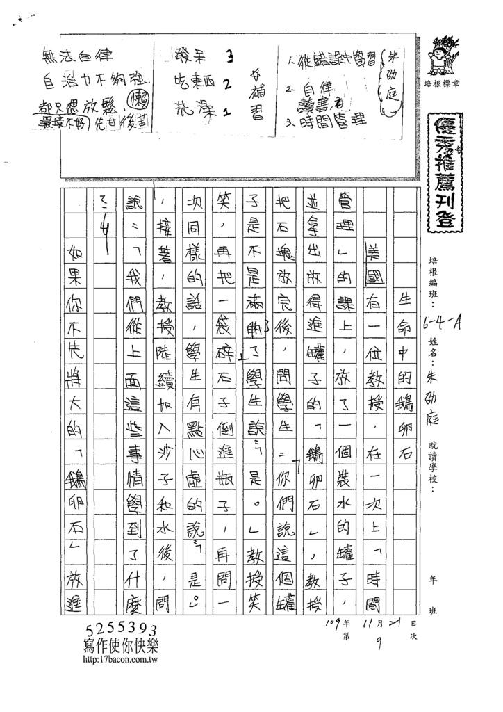 109WA209朱○庭 (1).tif